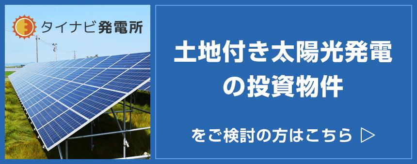 土地付き太陽光発電の投資物件をご検討の方はこちら