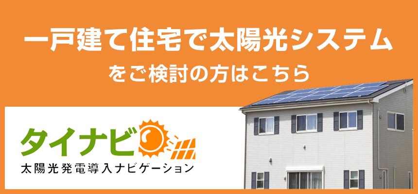 一戸建て住宅で太陽光システムをご検討の方はこちら