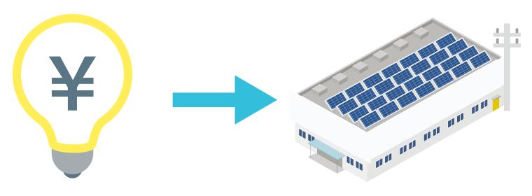 電気代を削減を目的とした太陽光発電の導入