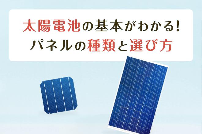 太陽電池の種類と選び方