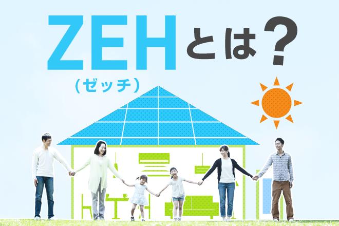 ZEH(ゼッチ)とは