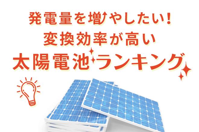太陽光発電の変換効率を比較したランキング