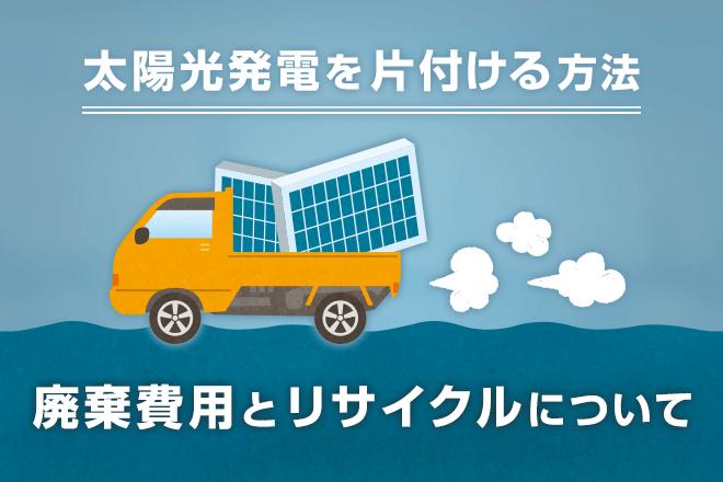 太陽光発電を片付ける方法 廃棄費用とリサイクルについて