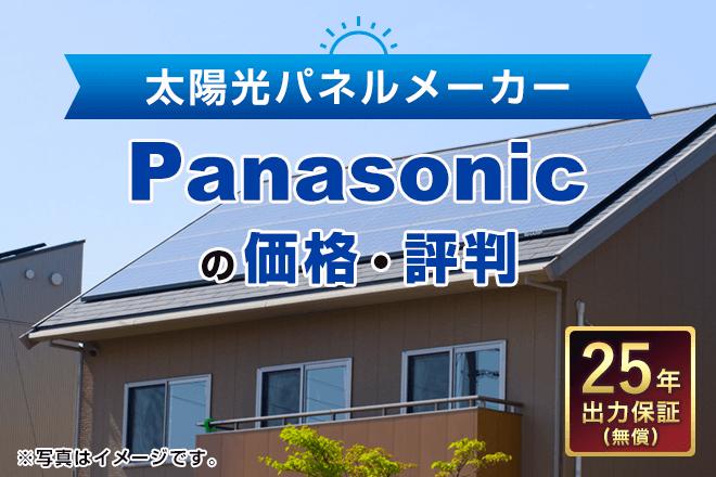 光 パナソニック 太陽