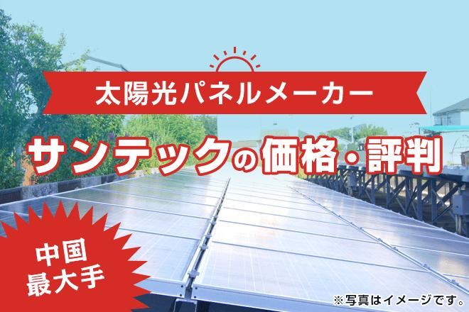 太陽光パネルメーカー サンテックの価格・評判