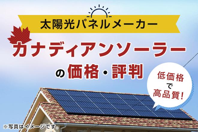 太陽光パネルメーカー カナディアンソーラーの価格・評判