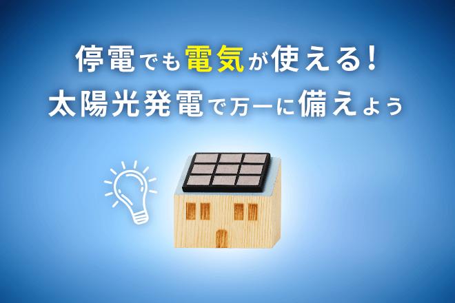 停電も電気が使える! 太陽光発電で万一に備えよう