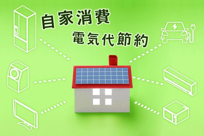 2019年からは自家消費で電気代を節約する太陽光発電