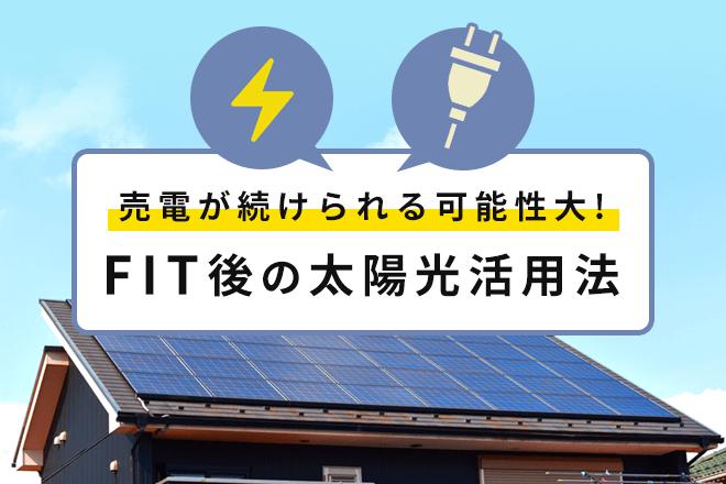 2019年問題は太陽光を自家消費用に