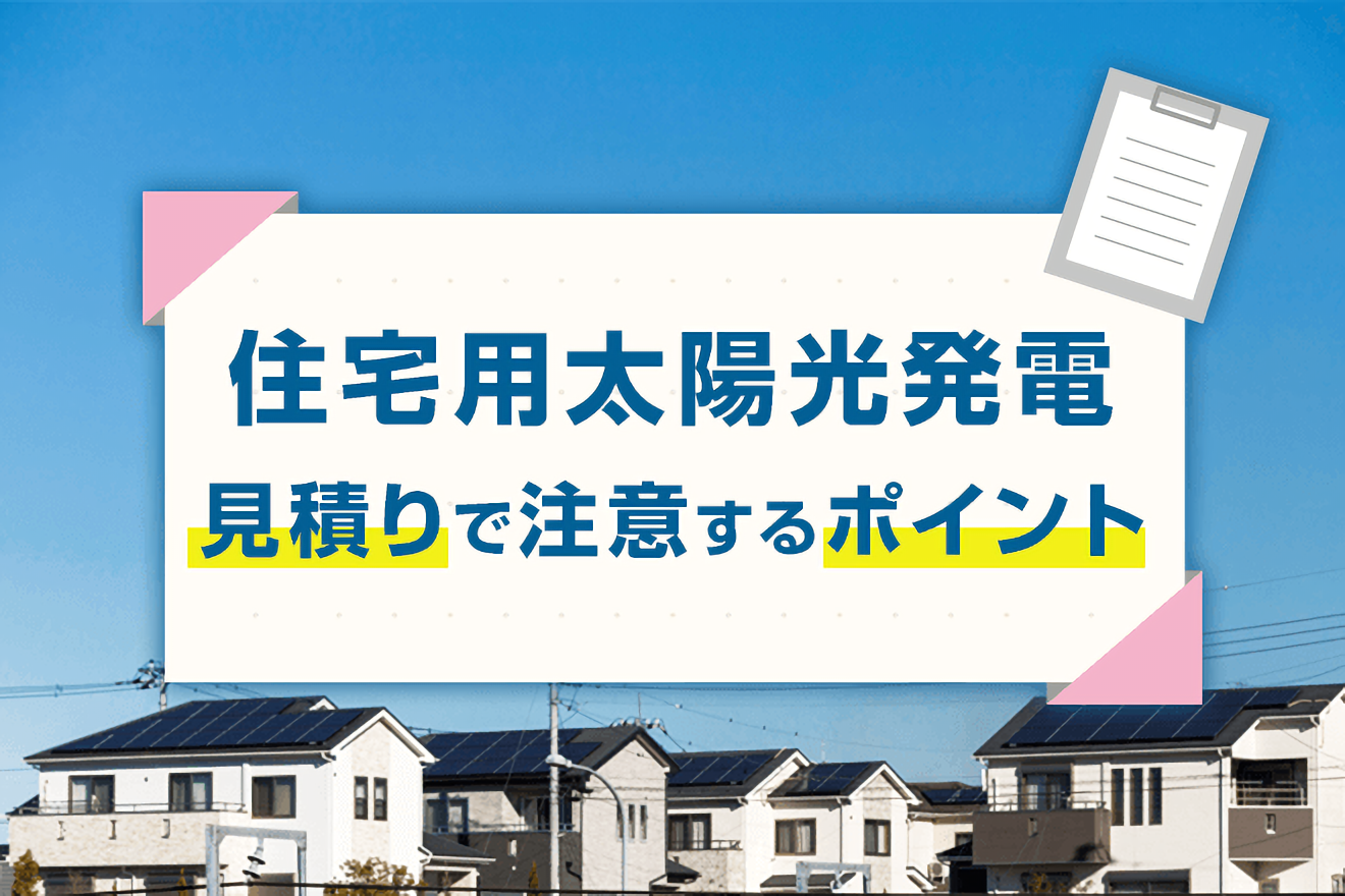 住宅用太陽光発電の見積もり