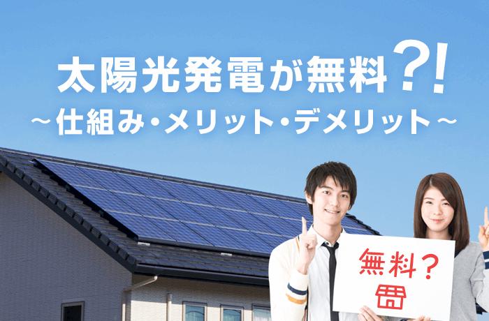 太陽光発電の無料設置メリット・デメリット