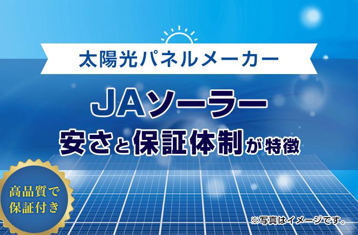 JAソーラーの太陽光発電