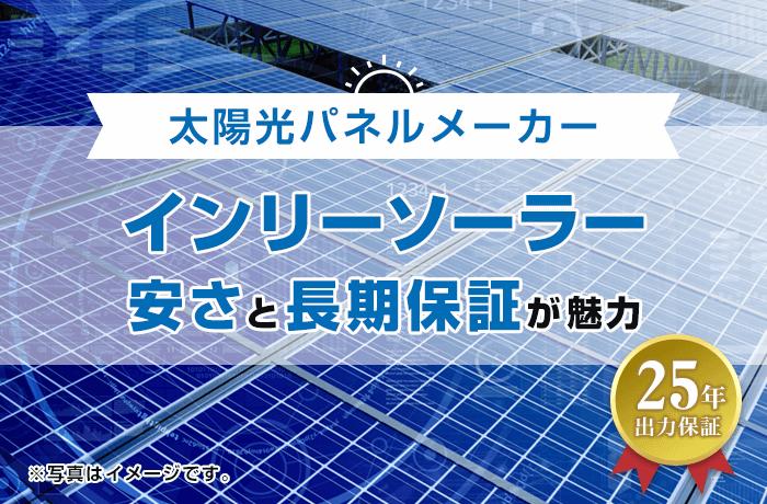 インリーソーラーの太陽光発電