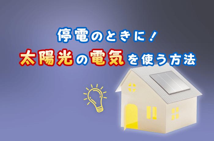 停電中に太陽光発電を使う方法