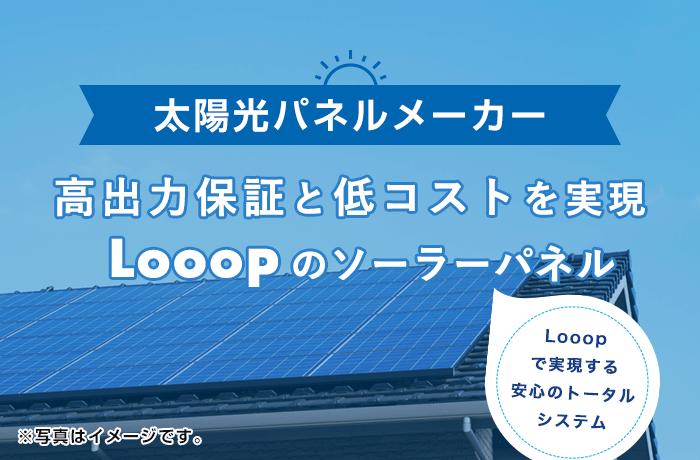 Looop(ループ)の太陽光発電パネルの評判と口コミ
