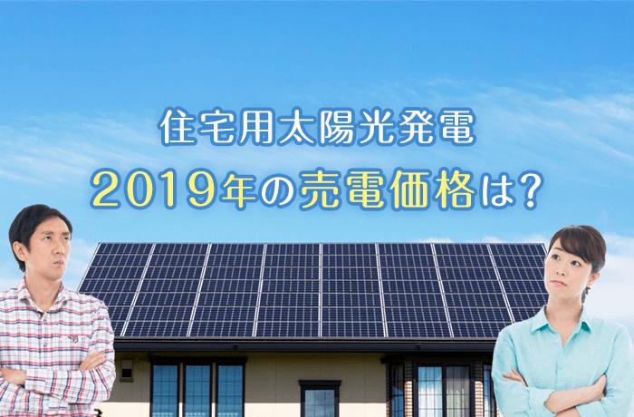 住宅用太陽光発電の売電価格2019
