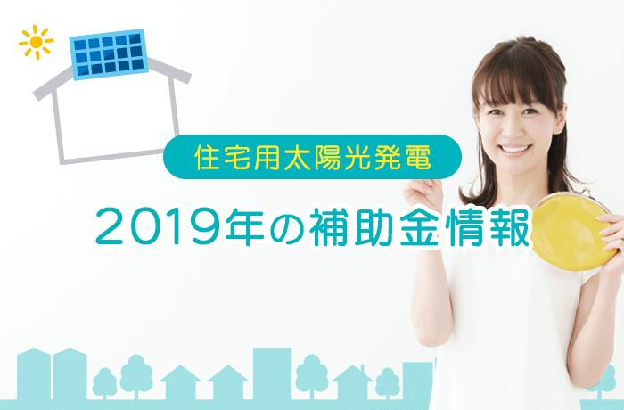 2019年の太陽光補助金