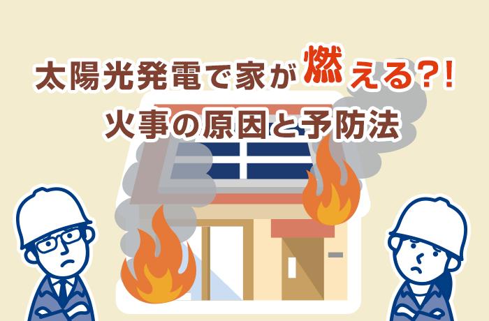 太陽光発電と火事の関係