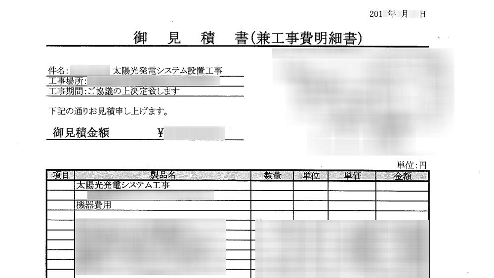太陽光発電見積書></figure> <div></div> </div> <p class=