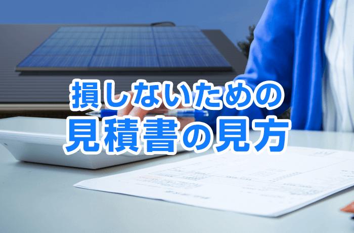 損しない太陽光発電見積書
