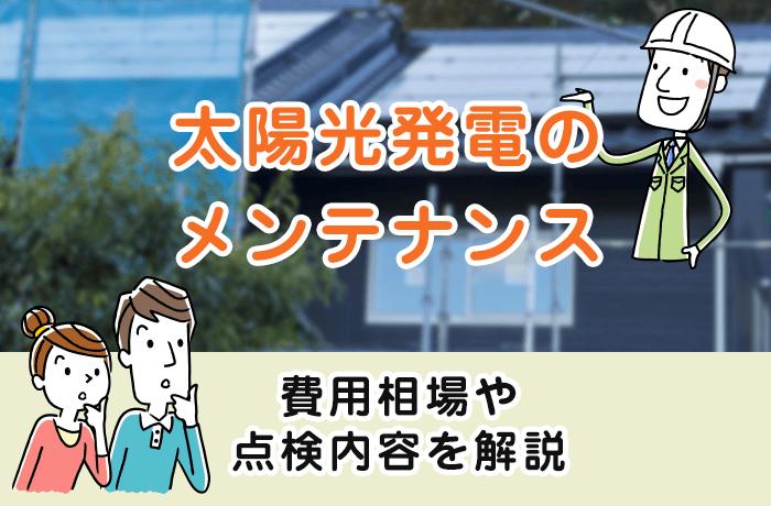 住宅用太陽光発電のメンテナンス