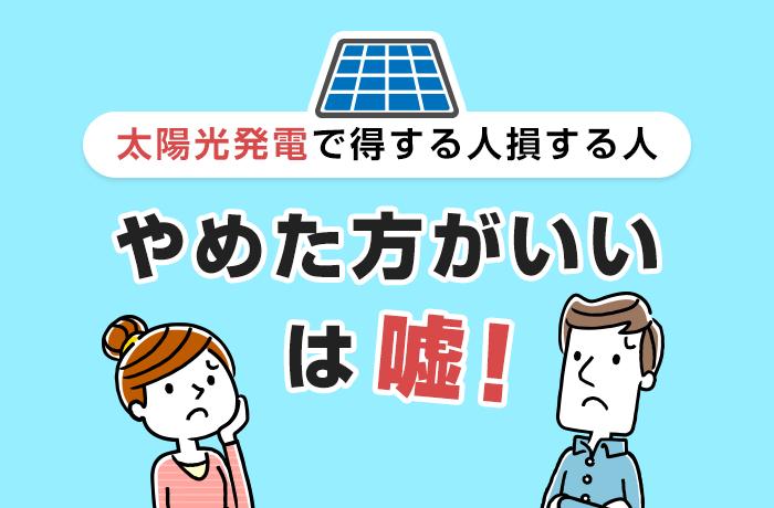 太陽光発電やめた方がいい