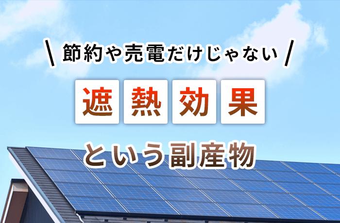 太陽光発電遮熱効果