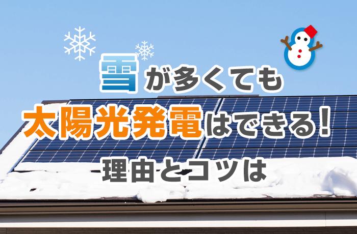雪国の太陽光発電