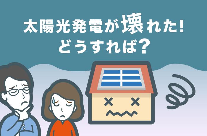 太陽光発電の故障