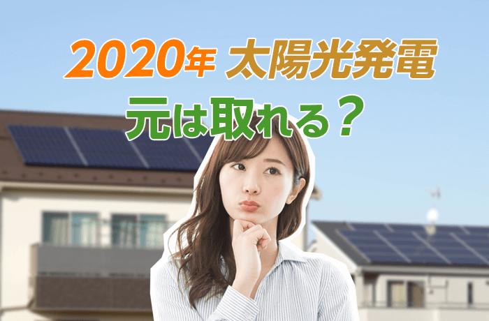 太陽光発電2020