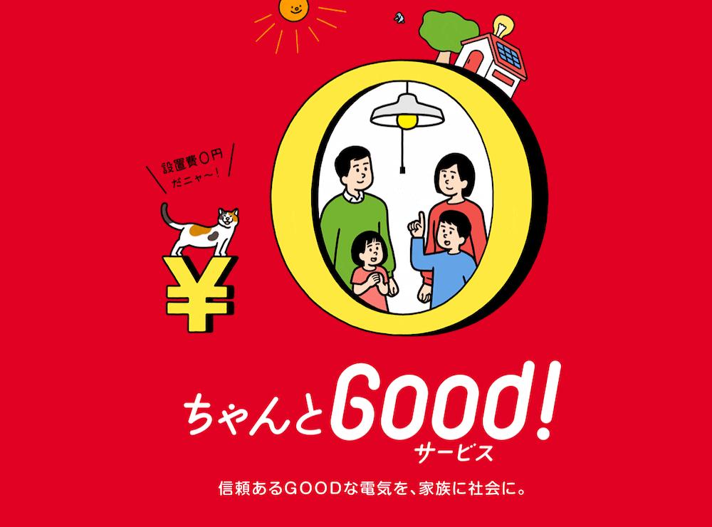 タちゃんとgood!サービス