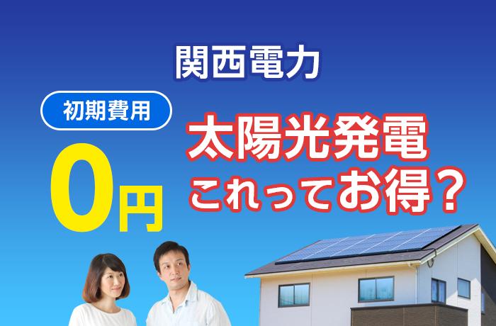 0円太陽光発電