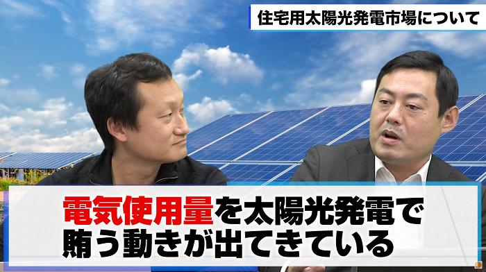 電気使用量を太陽光発電で補う動きが出てきている