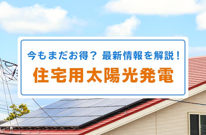 太陽光発電の最新事情