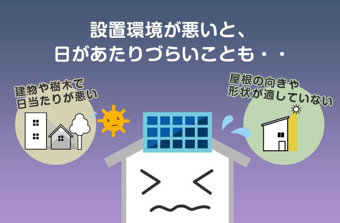 太陽光発電を設置しないべき